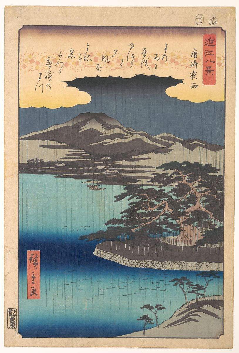 Lake Biwa, Pine tree of Karasaki
